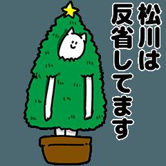 松川さん用クリスマスのスタンプ