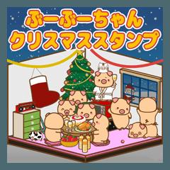 ぶーぶーちゃん クリスマス
