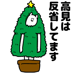 高見さん用クリスマスのスタンプ