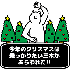 三木さん用クリスマスのスタンプ