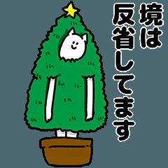 境さん用クリスマスのスタンプ