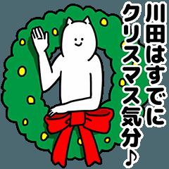 川田さん用クリスマスのスタンプ