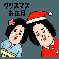 母からメッセージ8【クリスマス・お正月】