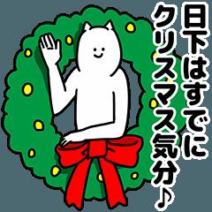 日下さん用クリスマスのスタンプ