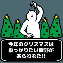 飯野さん用クリスマスのスタンプ