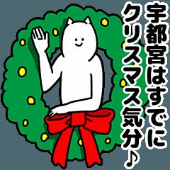 宇都宮さん用クリスマスのスタンプ