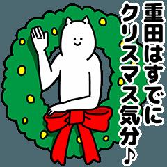 重田さん用クリスマスのスタンプ