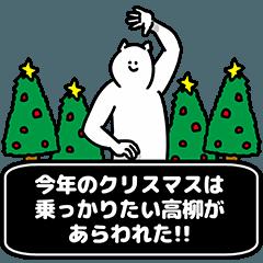 高柳さん用クリスマスのスタンプ