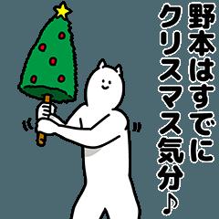 野本さん用クリスマスのスタンプ