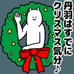 丹羽さん用クリスマスのスタンプ