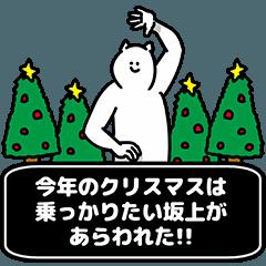坂上さん用クリスマスのスタンプ