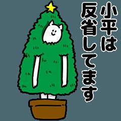 小平さん用クリスマスのスタンプ