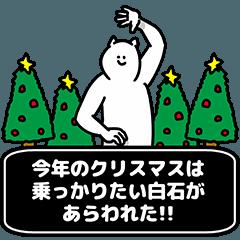 白石さん用クリスマスのスタンプ