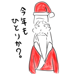 ゆかいな仙人のクリスマス&年末