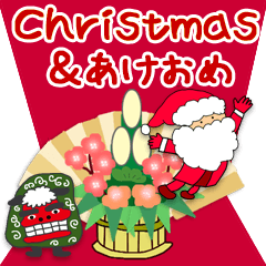 動く!サンタクロース&あけおめ(正月)