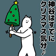 神谷さん用クリスマスのスタンプ