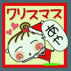 ちょ~便利![あや]のクリスマス!