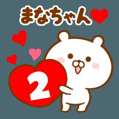 ♥愛しのまなちゃん♥に送るスタンプ2