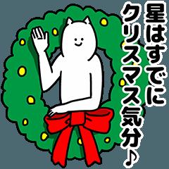 星さん用クリスマスのスタンプ