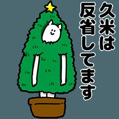 久米さん用クリスマスのスタンプ