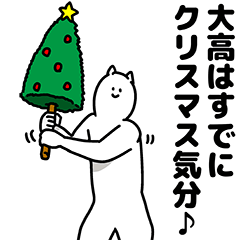 大高さん用クリスマスのスタンプ