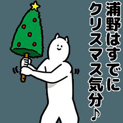 浦野さん用クリスマスのスタンプ