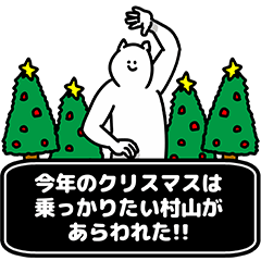 村山さん用クリスマスのスタンプ
