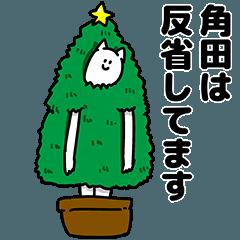 角田さん用クリスマスのスタンプ