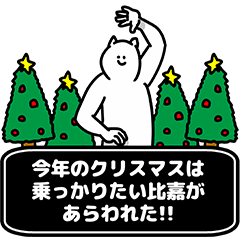 比嘉さん用クリスマスのスタンプ