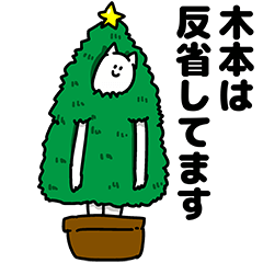木本さん用クリスマスのスタンプ