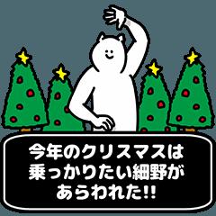 細野さん用クリスマスのスタンプ