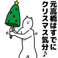 元高橋さん用クリスマスのスタンプ