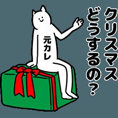 元カレ用クリスマスのスタンプ