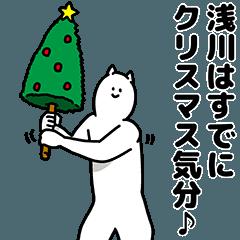 浅川さん用クリスマスのスタンプ