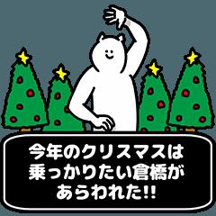倉橋さん用クリスマスのスタンプ