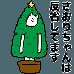さおりちゃん用クリスマスのスタンプ