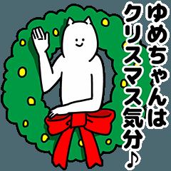 ゆめちゃん用クリスマスのスタンプ