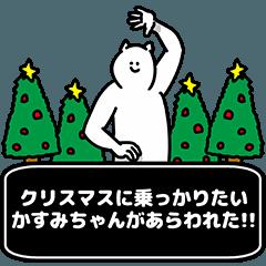 かすみちゃん用クリスマスのスタンプ