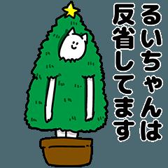 るいちゃん用クリスマスのスタンプ