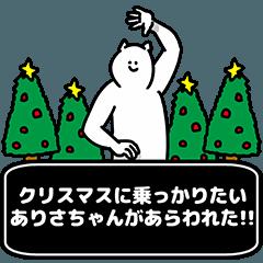 ありさちゃん用クリスマスのスタンプ