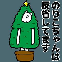 のりこちゃん用クリスマスのスタンプ