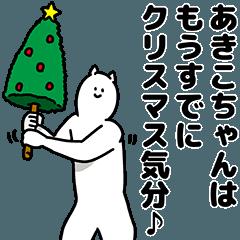 あきこちゃん用クリスマスのスタンプ