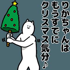りかちゃん用クリスマスのスタンプ