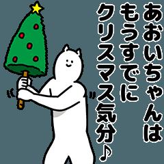 あおいちゃん用クリスマスのスタンプ