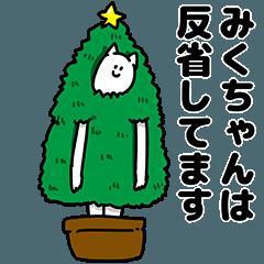 みくちゃん用クリスマスのスタンプ