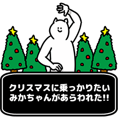 みかちゃん用クリスマスのスタンプ