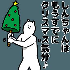 しんちゃん用クリスマスのスタンプ