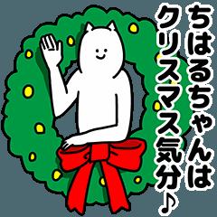ちはるちゃん用クリスマスのスタンプ