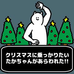 たかちゃん用クリスマスのスタンプ
