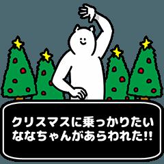 ななちゃん用クリスマスのスタンプ